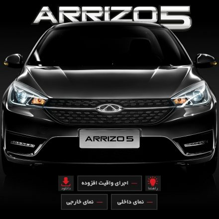 AR Application (augmented Reality) - Arrizo 5 هیت لند | HiT Land